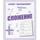 Математика Сложение (рабочая тетрадь для дошкольника), (ИП Бурдина С.В.,Дом печати-Вятка, 2020), Обл, c.32