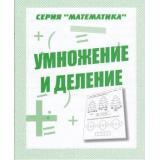 Математика Умножение и деление (рабочая тетрадь для дошкольника), (ИП Бурдина С.В.,Дом печати-Вятка, 2020), Обл, c.32