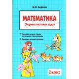 5ЗаЗнания Беденко М.В. Математика 2кл. Сборник текстовых задач, (5ЗаЗнания, 2019), Обл, c.128