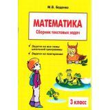 5ЗаЗнания Беденко М.В. Математика 3кл. Сборник текстовых задач, (5ЗаЗнания, 2018), Обл, c.112
