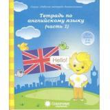 РабочиеТетрадиДошкольника Тетрадь по английскому языку Ч.1 (для детей 5-6 лет) (программа