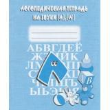 Логопедическая тетрадь на звуки Л, Ль, (ИП Бурдина С.В.,Дом печати-Вятка, 2020), Обл, c.32