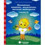 РазвитиеМоегоРебенка Внимание, память, мышление, мелкая моторика Ч.2 (для детей 7 лет) (программа