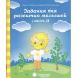 РабочиеТетрадиДошкольника Задания для развития малышей (Ч.2) (для детей 3-4 лет) (программа