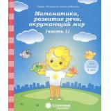 РазвитиеМоегоРебенка Математика, развитие речи, окружающий мир Ч.1 (для детей 6 лет) (программа