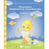 РабочиеТетрадиДошкольника Развиваем творческие способности Ч.1 (для детей 4-6 лет) (программа