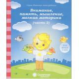РазвитиеМоегоРебенка Внимание, память, мышление, мелкая моторика Ч.2 (для детей 3 лет) (программа
