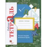 РабТетрадь 1кл ФГОС (НачШколаXXI) Кузнецова М.И. Учимся писать печатные буквы (к учеб. Журовой Л.Е.