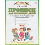 РабТетрадь 1кл ФГОС (ПланетаЗнаний) Илюхина В.А. Прописи для читающих детей (к