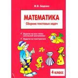 5ЗаЗнания Беденко М.В. Математика 4кл. Сборник текстовых задач, (5ЗаЗнания, 2016), Обл, c.112