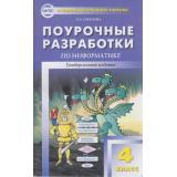 ВПомощьШкольномуУчителюФГОС Поурочные разработки по Информатике 4кл (Соколова), (ВАКО, 2013), Обл, c.160