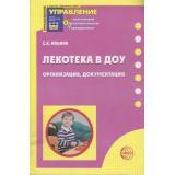 УправлениеДОУ Ильина Лекотека в ДОУ. Организация, документация (приложение к журналу
