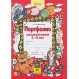 Колесникова Е.В. Портфолио дошкольника 3-4 лет (