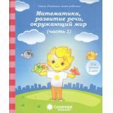 РазвитиеМоегоРебенка Математика, развитие речи, окружающий мир Ч.1 (для детей 5 лет) (программа
