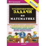 500ЗадачФГОС Кузнецова М.И. Тренировочные задачи по математике 3кл, (Экзамен, 2020), Обл, c.32