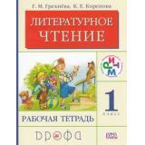 РабТетрадь 1кл ФГОС (РИТМ) Литературное чтение (к учеб. Грехневой), (Дрофа, 2013), Обл, c.96