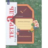РабТетрадь 1кл ФГОС (НачШколаXXI) Рудницкая В.Н. Математика. Тетрадь для проверочных работ (к учеб. Рудницкой В.Н.) (ст.40/ст.30), (Вентана-Граф,РоссУчебник, 2020), Обл, c.64