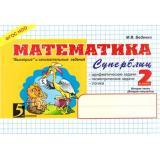 5ЗаЗнанияФГОС Беденко М.В. Математика 2кл. Суперблиц (ч.2, 2-е полугодие), (5ЗаЗнания, 2018), Обл, c.128