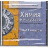 CD Химия и искусство. Организатор-практикум. Электронный образовательный ресурс для 10-11кл, (Вентана-Граф, 2014), Кор