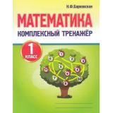 Барковская Н.Ф. Комплексный тренажер. Математика 1кл, (Кузьма,Принтбук, 2021), Обл, c.96