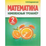 Барковская Н.Ф. Комплексный тренажер. Математика 2кл, (Кузьма,Принтбук, 2021), Обл, c.96