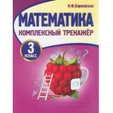 Барковская Н.Ф. Комплексный тренажер. Математика 3кл, (Кузьма, 2018), Обл, c.96