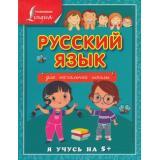 ЯУчусьНа5+ Матвеев С.А. Русский язык для начальной школы, (АСТ, 2015), Инт, c.96