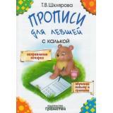 Шклярова Т.В. Прописи для левшей (с калькой) (пособие для детей 6-7 лет), (Грамотей, 2016), Обл, c.64