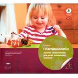 ФГОС (Вдохновение) Кьюксарт Б. Пластилинолепие. Занятия с пластилином для детей дошкольного возраста, (НациональноеОбразование, 2015), Обл, c.144