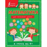 ЯУчусьНа5+ Круглова А. Математика для начальной школы, (АСТ, 2015), Инт, c.96