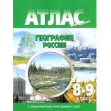 Атлас 8-9кл География России (+к/к) (обновленный), (ООО