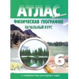 Атлас 6кл Физическая География. Начальный курс (+к/к) (обновленный), (ООО
