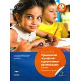 ФГОС (Вдохновение) Бостельманн А.,Финка М. Применение портфолио в детских дошкольных учреждениях 3-6 лет, (НациональноеОбразование, 2015), Обл, c.124