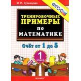 5000ЗадачФГОС Кузнецова М.И. Тренировочные примеры по математике 1кл. Счет от 1 до 5, (Экзамен, 2020), Обл, c.32