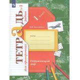 РабТетрадь 1кл ФГОС (НачШколаXXI) Виноградова Н.Ф. Окружающий мир. Проверяем свои знания и умения (тетрадь для проверочных работ) (Ч.1/2) (ст.25/ст.20), (Вентана-Граф,РоссУчебник, 2020), Обл, c.96