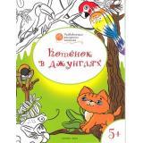 ОранжевыйКотенокФГОС Мёдов В.М. Развивающие раскраски. Котенок в джунглях (для детей от 5 лет), (ВАКО, 2016), Обл, c.16
