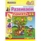 ФГОС ДО Гордиенко Н.И. Развиваем память (для детей 4-5 лет), (Экзамен, 2016), Обл, c.16