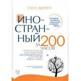 Аверина Е. Иностранный за 200 часов (психологический обоснованный системный подход к изучению любого языка), (Литера, 2016), 7Бц, c.192