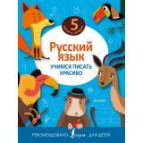 5ШаговКПятерке Русский язык. Учимся писать красиво, (АСТ, 2016), Обл, c.16