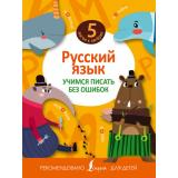5ШаговКПятерке Русский язык. Учимся писать без ошибок, (АСТ, 2016), Обл, c.16