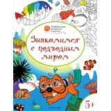 ОранжевыйКотенокФГОС Мёдов В.М. Развивающие раскраски. Знакомимся с подводным миром (для детей 5-6 лет), (ВАКО, 2016), Обл, c.16