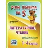 УчимПравилаНа5 ФГОС Литературное чтение 1-4кл. Детская литература (таблица-плакат 420х297) (НП-72), (Учитель, 2016), Л, c.1