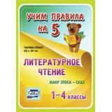 УчимПравилаНа5 ФГОС Литературное чтение 1-4кл. Жанр эпоса-