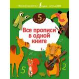 5ШаговКПятерке Все прописи в одной книге, (АСТ, 2016), Обл, c.32