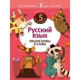 5ШаговКПятерке Русский язык. Пишем буквы и слова (для младшего школьного возраста), (АСТ, 2016), Обл, c.32