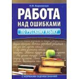 Барковская Н.Ф. Работа над ошибками по русскому языку, (Кузьма, 2016), Обл, c.32