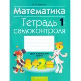 Агейчик Н.Н. Математика 1кл. Тетрадь самоконтроля (урок в начальной школе), (Аверсэв, 2015), Обл, c.96