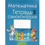 Агейчик Н.Н. Математика 3кл. Тетрадь самоконтроля (урок в начальной школе), (Аверсэв, 2015), Обл, c.96