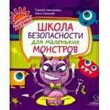 ЛитераДетям Соколова О.В. Школа безопасности для маленьких монстров, (Литера, 2016), Обл, c.24