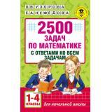 АкадемияНачальногоОбразования Узорова О.В.,Нефедова Е.А. 2500 задач по математике с ответами ко всем задачам 1-4кл, (АСТ, 2020), Обл, c.256